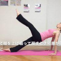 体幹を強化し、二の腕も引き締めるレッグプル