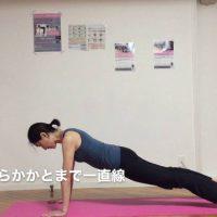 体幹を強くし、肩甲骨周辺も安定させるレッグプルフロント