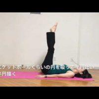 腹筋を引き締め、股関節の動きをよくするコークスクリュー