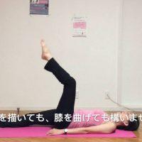 股関節を柔軟にするシングルレッグサークル