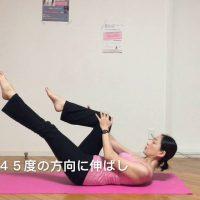 股関節を柔軟に、下腹を引き締めるシングルレッグストレッチ