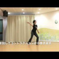 コンテンポラリーダンス 連続する動き(succession& figure 8)