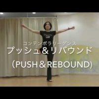 コンテンポラリダンスプシュ&リバウンド(push&rebound)