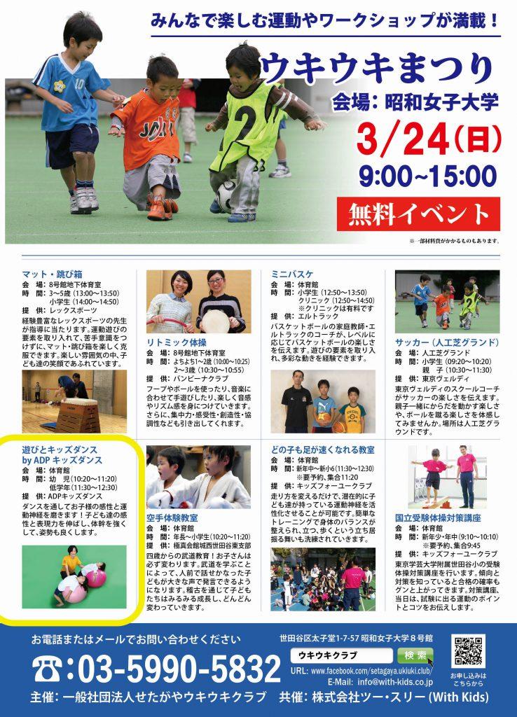 昭和女子大学イベント