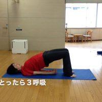 体幹を強くし、姿勢を良くする橋のポーズ