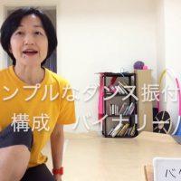 シンプルなダンス振付構成法バイナリー dance choreography structure binary