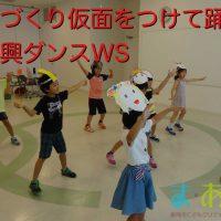手作り仮面をつけて踊るキッズ向け即興創作ダンス ワークショップをしました。@まある 静岡